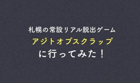 【懇親会にも最適】札幌の常設リアル脱出ゲーム【アジトオブスクラップ】に行ってみた!ときどき監視員が見回りに来る部屋からの脱出の感想
