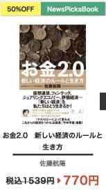 お金2.0 新しい経済のルールと生き方 (NewsPicks Book) Kindle版