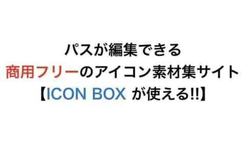【ICON BOX が使える!!】パスが編集できる商用フリーのアイコン素材集サイト