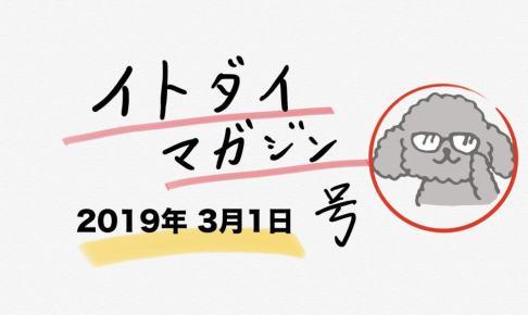 【出勤・面接前にインプット】イトダイマガジン 2019年3月1日号