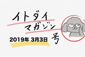 【出勤・面接前にインプット】イトダイマガジン 2019年3月3日号