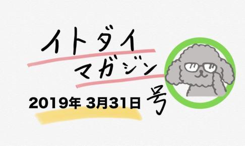 【出勤・面接前にインプット】イトダイマガジン 20190331