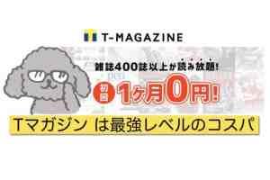 雑誌読み放題サービスTマガジンは400誌で400円コスパは良いが、評判や評価、口コミはどうなのか
