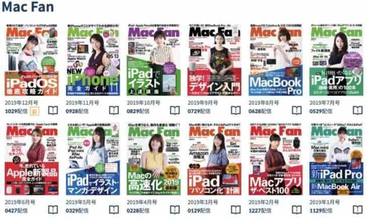 楽天マガジンのMacFanはバックナンバーが1年分.jpg
