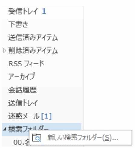 Outlookフォルダで検索フォルダ画像