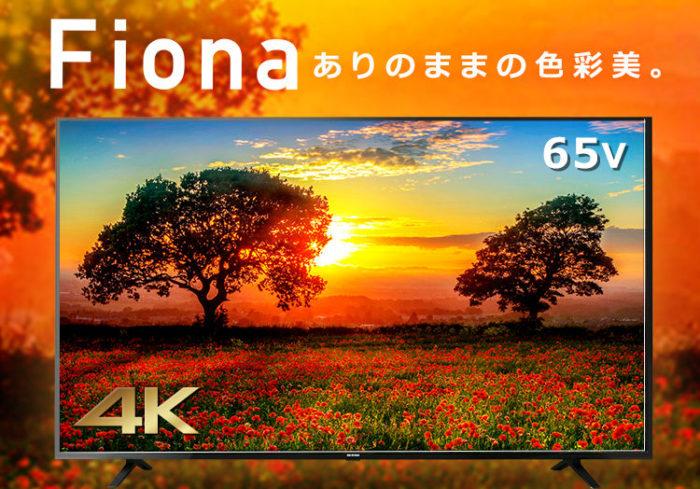 アイリスオーヤマのテレビ【Fionaの評判は?】最新テレビで電気代を簡単節約