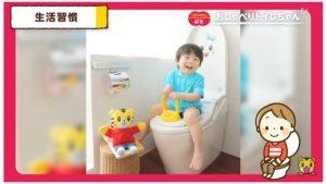 トイレトレーニングはいつから?【時期・やり方・進め方】手順7ステップ!