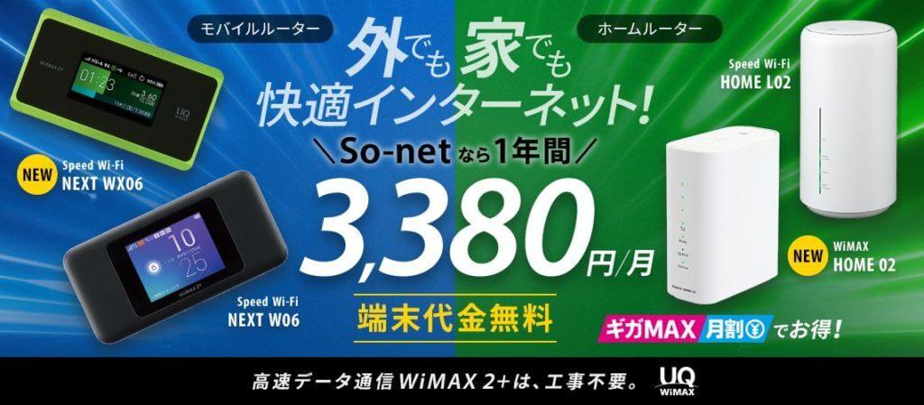 UQ WiMAXの評判は?速度制限がかかるから微妙って本当?