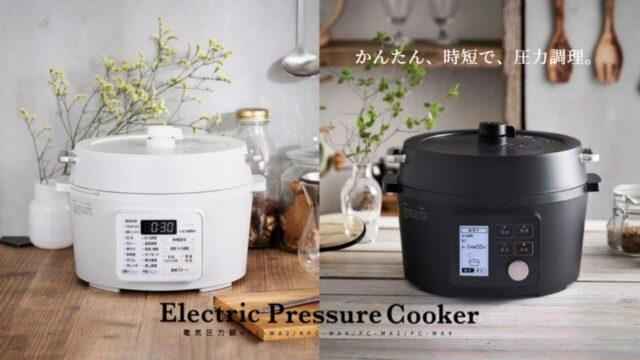 アイリスオーヤマの電気圧力鍋「白と黒」