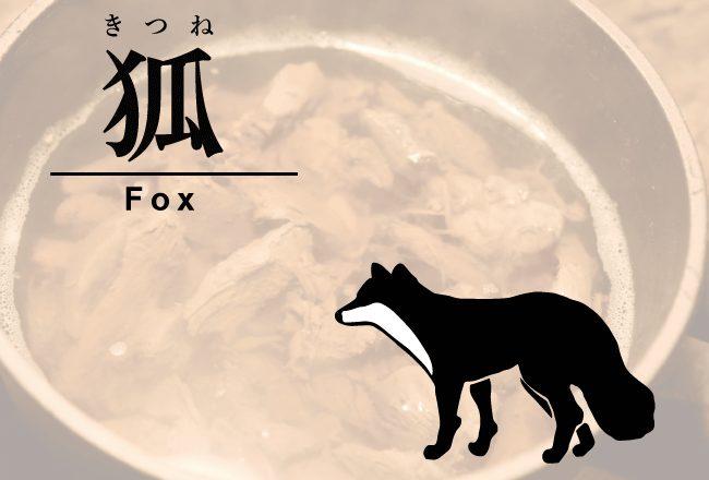 狐アイキャッチリンク