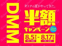 DMMで夏の半額キャンペーン開始!色んなサービスが半額中だぜ!