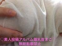 デカ雌乳首、まこさんのノーブラ着衣乳首弄り動画キタで!