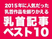 2015年人気乳首記事ランキングTOP10