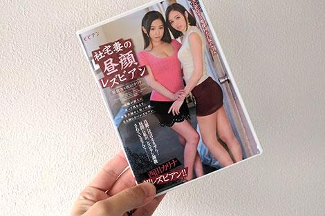 「社宅妻の昼顔レズビアン 西田カリナ 笹倉杏」のDVD