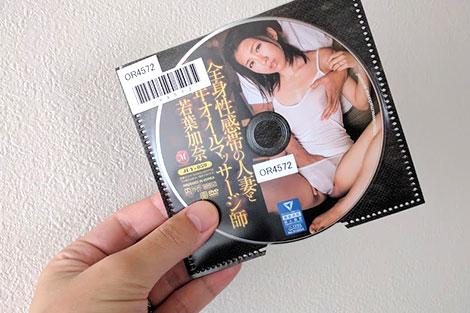 「全身性感帯の人妻と中年オイルマッサージ師 若葉加奈」のDVD
