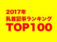 あけおめ今年もよろチクビ!2017年の乳首記事ランキングTOP100!