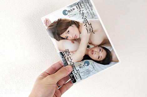 「重なる乳房、擦れる乳首。人妻密着レズビアン 君島みお ましろ杏」のDVD