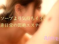 北部九州の乳首ふぇちに超朗報!福岡にメンズ乳首エステが爆誕!その名も「乳首快楽 回春メンズエステサロン」