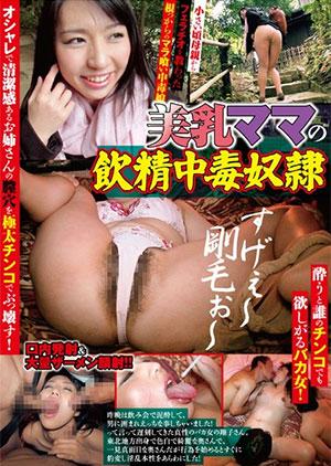「美乳ママの飲精中毒奴隷」のDVDパッケージ