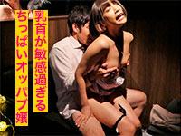 乳首を刺激されると高速グラインが止まらなくなる敏感乳首のちっぱいおっパブ嬢、戸田真琴ちゃんのAVが動画配信開始!