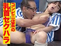 コンビニの店長がパートの若妻に連日乳首責めセクハラ!日々乳首を弄られてどんどん乳首は敏感に疼き出すパート妻達を描いたAVが動画配信開始!
