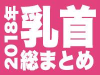 2018年大晦日だよ乳首ふぇち!!2018年の乳首トピックスから各月のオススメ記事を一挙ご紹介!