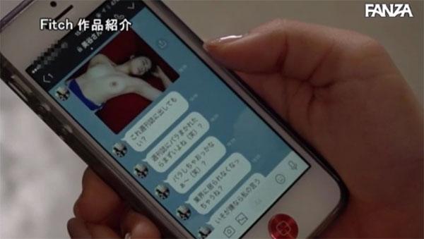 ふみかに脅しのメッセージを送る美谷朱里