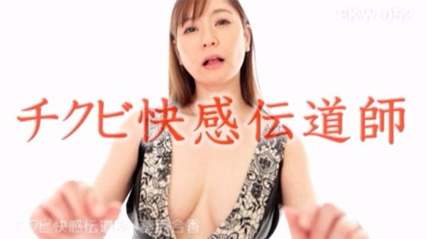 チクビ快感伝道師 葵百合香