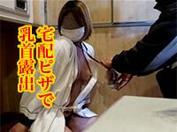 宅配ピザの配達員に乳首をさらけ出す素人妻さんのガチ乳首露出プレイ個撮動画!手を震わせながらお金を取る配達員の生々しさが最高にエロイ!