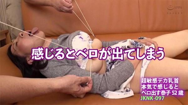 乳首を紐で結ばれ引っ張られるとベロ出しアヘるエロ美熟女 泰子