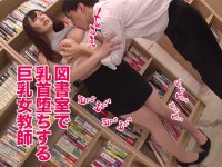 図書室で生徒に乳揉まれビンカンな突起(チクビ)をイジり舐められ快楽に堕ちてゆく巨乳女教師、若月みいな!乳首のイジり方がネットリヤラしくて雰囲気の有る動画!