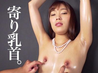 【寄り乳首】乳首が寄り目みたいに寄ってる国宝級ちぃぱいガール、星咲せいらの乳首責めセックス動画