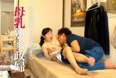 そんなつもりは全く無かったのに家事の最中に乳首舐められ発情する母乳熟女家政婦、和久井智美