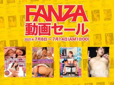 【セール】FANZAでナチュラルハイの動画が30%OFFセール開始!オススメ乳首新作作品+記事をざざっと