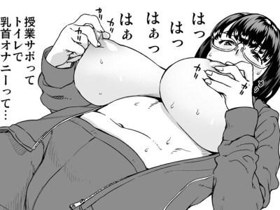 巨乳の眼鏡娘が体育の授業サボって校内のトイレで乳首オナニーする本