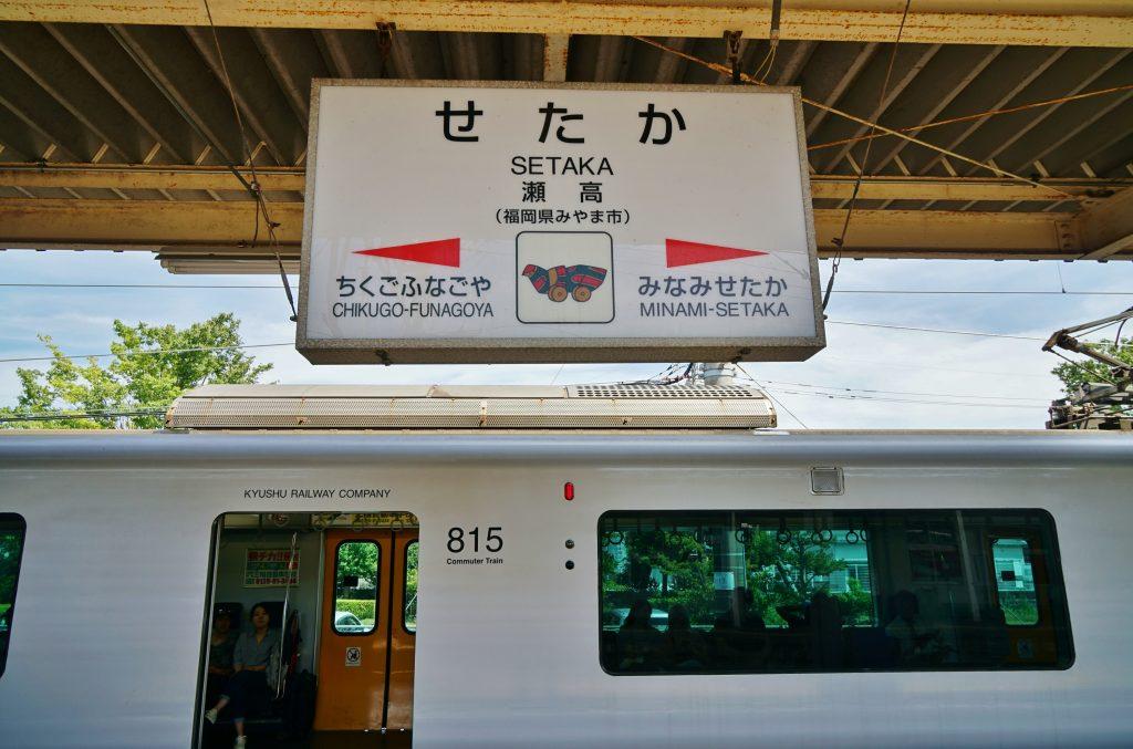 福岡県みやま市瀬高町下庄 JR瀬高駅下車 九州旅客鉄道鹿児島本線 815 せたか