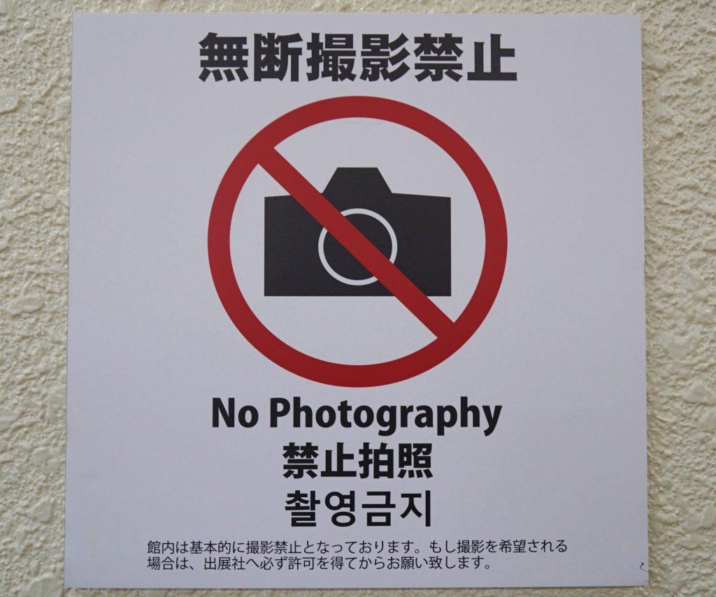 福岡県大川市 木工祭 展示会場 無断撮影禁止