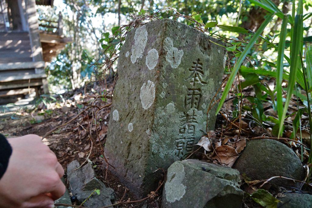 福岡県八女市黒木町湯辺田95 釜屋神社の楠 奉雨請願 石碑
