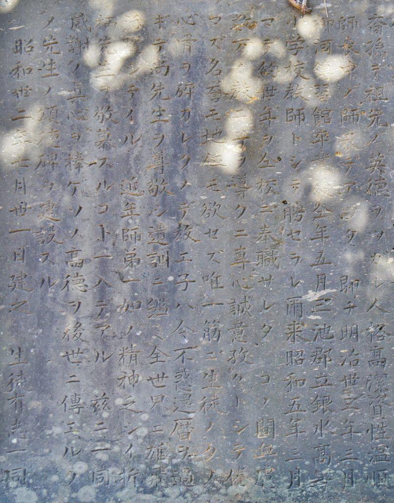 福岡県大牟田市宮部486-2 高良神社 今村長義先生頌徳碑 石碑