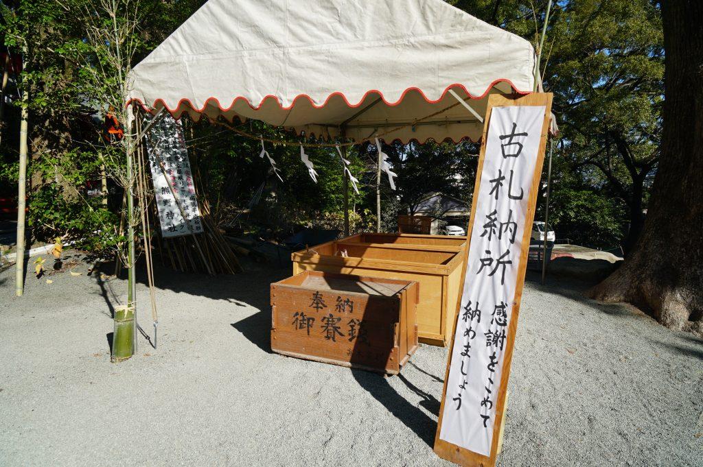 福岡県大牟田市鳥塚町87 熊野神社 古札納所 お正月