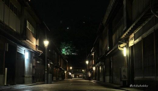 金沢ぶらり旅〜ひがし茶屋街の昼と夜〜