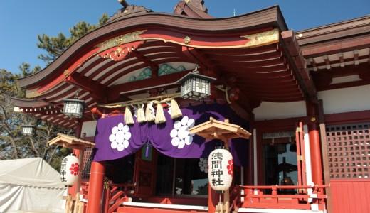 稲毛浅間神社へ行ってきた【千葉県の神社】
