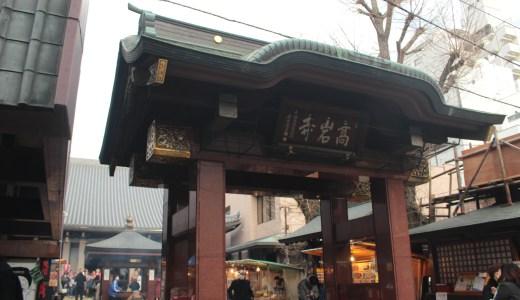 【巣鴨】とげぬき地蔵尊(高岩寺)へ行ってきた【東京の寺院】
