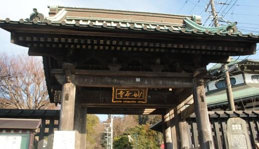 【鎌倉】妙本寺へ行ってきた【神奈川の寺院】
