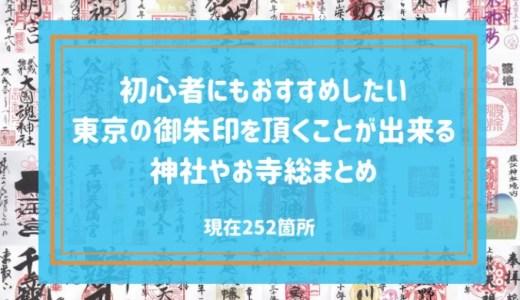 初心者にもおすすめしたい東京の御朱印を頂くことが出来る神社やお寺総まとめ【現在275箇所】