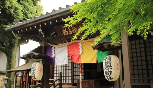 【浅草】橋場不動尊へ行ってきた【東京の寺院】