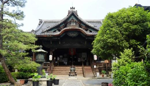 行願寺へ行ってきた【京都の寺院】