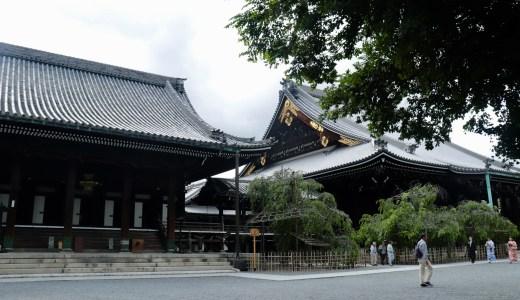 本山佛光寺へ行ってきた【京都の寺院】