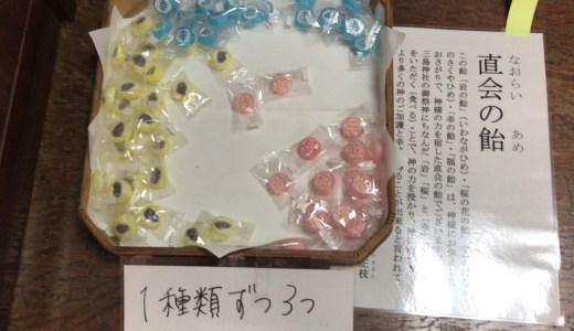【台東区】三島神社へ行ってきた【東京の神社】