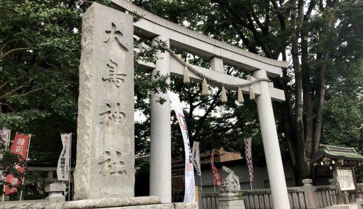 【雑司が谷】大鳥神社へ行ってきた【東京の神社】